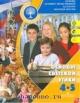 Основы светской этики 4-5 кл. Учебник